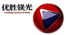 北京优胜镁光文化传媒有限公司 最新采购和商业信息