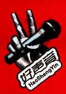 潍坊好声音音响工程有限公司 最新采购和商业信息