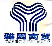 河北雅周商贸有限公司 最新采购和商业信息