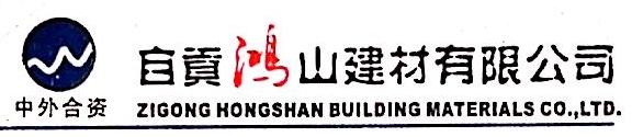 自贡鸿山建材有限公司 最新采购和商业信息