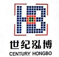 武汉世纪泓博房地产开发有限公司 最新采购和商业信息