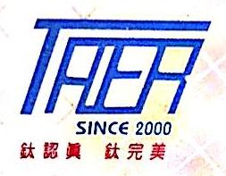 深圳市泰尔眼镜有限公司