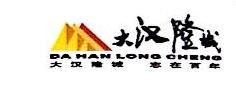 山西大汉隆城置业开发有限公司