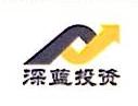 北京深蓝启明投资管理有限公司 最新采购和商业信息