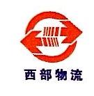 甘肃西部物流有限责任公司 最新采购和商业信息