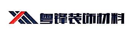 东莞市粤锋装饰材料有限公司 最新采购和商业信息