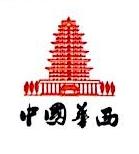 江阴市华西物流服务有限公司 最新采购和商业信息