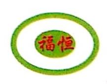 南京福恒酒业有限公司 最新采购和商业信息