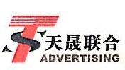 厦门市天晟联合广告有限公司