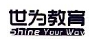 上海世为教育科技有限公司 最新采购和商业信息
