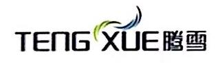 福州腾雪食品有限公司 最新采购和商业信息