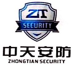 东莞市中天安防科技有限公司 最新采购和商业信息