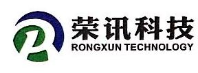 惠州市荣讯科技有限公司 最新采购和商业信息