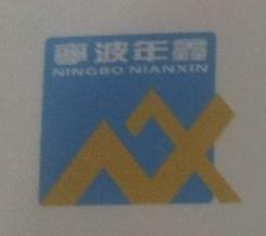 宁波速通汽配制造有限公司 最新采购和商业信息