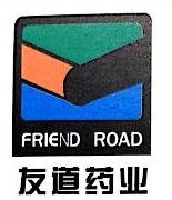 江西友道药业有限公司