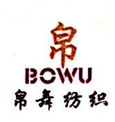 绍兴柯桥区帛舞纺织品有限公司