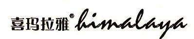 中山喜玛拉雅卫浴有限公司 最新采购和商业信息