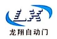 苏州龙翔机电科技有限公司