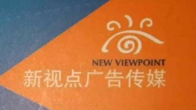 泰州新视点广告传媒有限公司 最新采购和商业信息