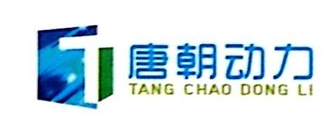 深圳市唐朝动力科技有限公司 最新采购和商业信息