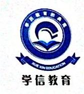 南昌市学信教育咨询有限公司 最新采购和商业信息