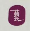 上海艺邦纺织品有限公司