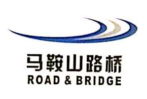马鞍山路桥工程有限公司