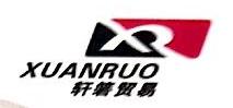 上海轩箬贸易有限公司 最新采购和商业信息