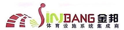 东莞市金邦康体设备有限公司 最新采购和商业信息