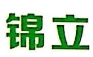 永康市锦立工贸有限公司