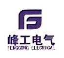 江苏峰工电气科技有限公司 最新采购和商业信息
