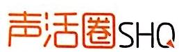 广州声活圈信息科技有限公司 最新采购和商业信息