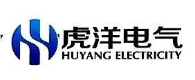 上海虎洋电气设备有限公司
