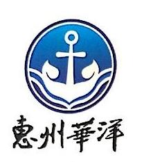 惠州华洋海洋服务有限公司 最新采购和商业信息