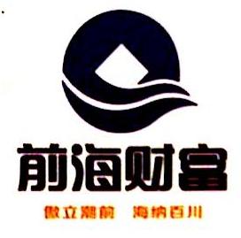深圳汇通财富互联网金融服务有限公司湛江分公司