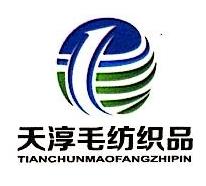 杭州天淳毛纺织品有限公司 最新采购和商业信息