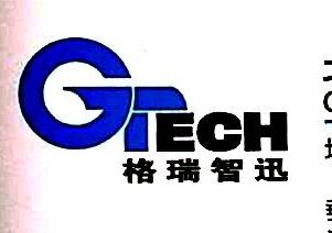 北京格瑞智迅科技有限公司 最新采购和商业信息