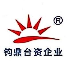 福州钧鼎生物科技有限公司 最新采购和商业信息