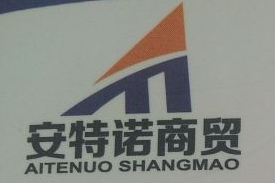深圳市安特诺商贸有限公司 最新采购和商业信息