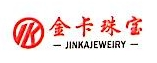 深圳市金卡珠宝首饰有限公司 最新采购和商业信息