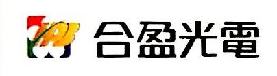合盈光电(深圳)有限公司 最新采购和商业信息