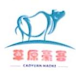 宁海县鼎佳食品有限公司 最新采购和商业信息