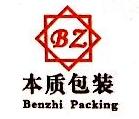 桐乡市本质包装材料有限公司