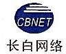 沈阳长白网络信息技术工程有限公司