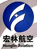 丹东宏林航空技术有限公司