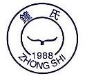 杭州钟氏纺织品有限公司