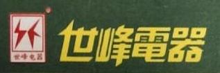广州世峰电器有限公司 最新采购和商业信息