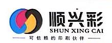 深圳市祺林实业有限公司 最新采购和商业信息
