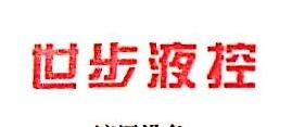 济南世步液压技术有限公司 最新采购和商业信息