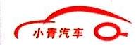 天津小青汽车销售有限公司 最新采购和商业信息